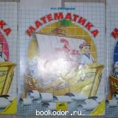 Математика. 2-й класс. В трёх частях. Петерсон Л.Г. 2009 г. 150 RUB