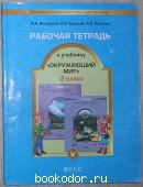 Рабочая тетрадь к учебнику `Окружающий мир`. 2 класс.