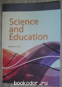 Science and Education. Октябрь 2013г. Vol I. 2013 г. 250 RUB