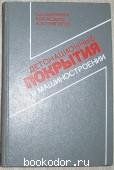 Детонационные покрытия в машиностроении. Бартенев С.С., Федько Ю.П., Григоров А.И. 1982 г. 250 RUB