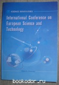 European Science and Technology. Декабрь 2013г. Vol II. 2013 г. 250 RUB