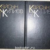Собрание сочинений в трёх томах. Отдельные 1-й и 2-й тома. Кулиев Кайсын. 1987 г. 170 RUB