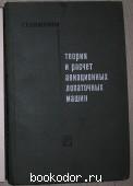 Теория и расчет авиационных лопаточных машин. Холщевников К.В. 1970 г. 2130 RUB