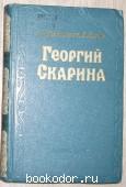 Георгий Скарина. Исторический роман. Садкович М., Львов Е. 1957 г. 100 RUB