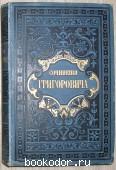 Полное собрание сочинений в 12 томах. Отдельные 9-10 тома в одном переплёте. Григорович Д.В. 1896 г. 950 RUB