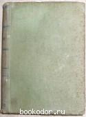 Полное собрание стихотворений в двух томах. Отдельный том второй. Некрасов Николай Алексеевич. 1917 г. 330 RUB