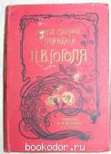 Сочинения. Отдельные 7-8 тома в одной книге. Гоголь Н.В. 1900 г. 950 RUB
