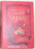 Сочинения. Отдельные 9-10 тома в одной книге. Гоголь Н.В. 1900 г. 950 RUB