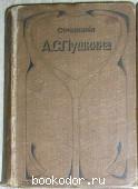 Сочинения и письма. Отдельный 1-й том. Мелкие стихотворения 1812-1814. Пушкин А.С. 1903 г. 850 RUB
