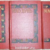 Сочинения в трёх томах. Мао Дунь. 1956 г. 350 RUB