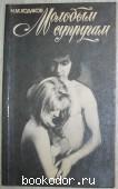 Молодым супругам. Ходаков Н.М. 1989 г. 90 RUB