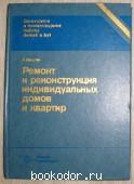 Ремонт и реконструкция индивидуальных домов и квартир. Мештян Р. 1986 г. 190 RUB