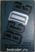 Учебник для подготовки водителей автомобилей категории `D`. Наумов Б.А., Горев Г.В. 1979 г. 220 RUB