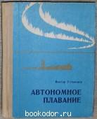 Автономное плавание. Роман. Устьянцев В.А. 1976 г. 90 RUB