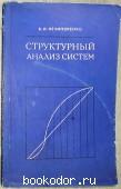 Структурный анализ систем (эфективность и надежность).