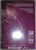 Кодекс этики Международной федерации бухгалтеров. Международные стандарты аудита. 2001 г. 350 RUB