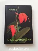 Книга о масдеваллии. Новикова Е.Ф. 2015 г. 1500 RUB