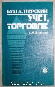 Бухгалтерский учет в торговле. Власова В.М. 1996 г. 80 RUB