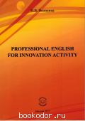 PROFESSIONAL ENGLISH FOR INNOVATION ACTIVITY. Володина ИВ. 2015 г. 210 RUB