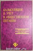 Калькуляция и учет в общественном питании. Шестакова Т.И. 2003 г. 150 RUB