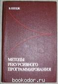 Методы рекурсивного программирования. Бердж В. 1983 г. 190 RUB
