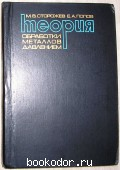 Теория обработки металлов давлением. Сторожев М.В., Попов Е.А. 1977 г. 170 RUB