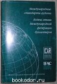 Международные стандарты аудита. Кодекс этики Международной федерации бухгалтеров. 1999 г. 350 RUB