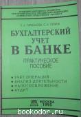 Бухгалтерский учет в банке. Тараканова Л.А., Горина С.А. 1995 г. 130 RUB