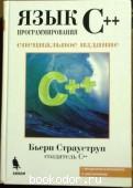 Язык программирования С++.Специальное издание с авторскими изменениями и дополнениями. Страуструп Бьорн. 2008 г. 700 RUB