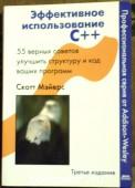 Эффективное использование С++.Третье издание.55 верных советов улучшить структуру и код ваших программ. Мэйерс Скотт. 2006 г. 350 RUB