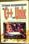 Системное программирование на С++ для UNIX. Чан Теренс. 1999 г. 300 RUB