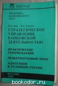 Стратегическое управление банковской деятельностью. Бор М.З., Пятенко В.В. 1995 г. 150 RUB