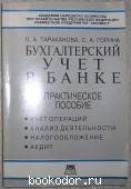 Бухгалтерский учет в банке. Тараканова Л.А., Горина С.А. 1994 г. 190 RUB