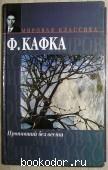 Пропавший без вести (Америка): Роман; Рассказы, 1904-1922. Кафка Франц. 2003 г. 190 RUB