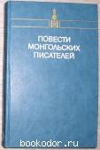 Повести монгольских писателей. В двух томах. Отдельный том второй. 1982 г. 190 RUB