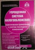 Упрощенная система налогообложения: практическое применение с учетом последних изменений. Касьянова Г.Ю. 2006 г. 120 RUB
