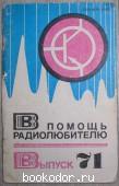 В помощь радиолюбителю. Выпуск 71. Борисов В.Г. 1980 г. 70 RUB