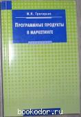 Программные продукты в маркетинге. Григорьев М.Н. 2004 г. 150 RUB