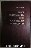 Выбор рациональных форм организации производства. Власов Б.В. 1979 г. 190 RUB