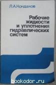 Рабочие жидкости и уплотнения гидравлических систем. Кондаков Л.А. 1982 г. 290 RUB