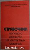 Справочник молодого сварщика на контактных машинах. Сергеев Н.П. 1984 г. 190 RUB