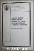 Эффективное применение режущего инструмента, оснащенного синтетическими сверхтвердыми материалами и керамикой, в машиностроении. 1986 г. 350 RUB