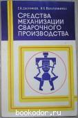Средства механизации сварочного производста. Евстифеев Г.А., Веретенников И.С. 1977 г. 90 RUB