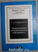 Промышленная интеллектуальная собственность. Селивановский С.А. 1996 г. 150 RUB