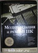 Модернизация и ремонт ПК. Мюллер Скотт. 2000 г. 390 RUB