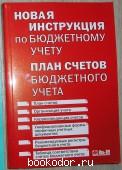 Новая инструкция по бюджетному учету. План счетов бюджетного учета. 2006 г. 150 RUB