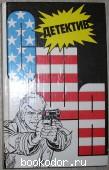 Детектив США. Сборник. Выпуск 2. 1991 г. 90 RUB