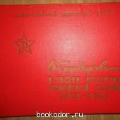 Иллюстрированное описание обмундирования и знаков различия Советской Армии (1918-1958 гг.). Харитонов. 1960 г. 8000 RUB