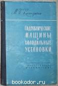 Гидравлические машины и холодильные установки. Калинушкин М.П. 1957 г. 190 RUB