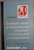 Аспирация машин и пневматический транспорт в текстильной промышленности. Сорокин Н.С. 1963 г. 350 RUB